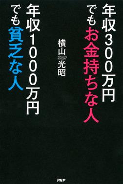 年収300万円でもお金持ちな人 年収1000万円でも貧乏な人-電子書籍