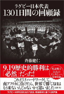 ラグビー日本代表 1301日間の回顧録-電子書籍