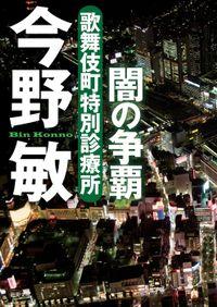 歌舞伎町特別診療所