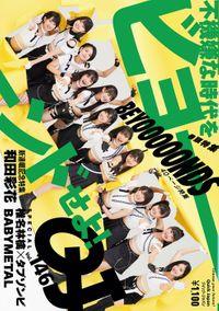 Quick Japan(クイック・ジャパン)Vol.146  2019年10月発売号 [雑誌]