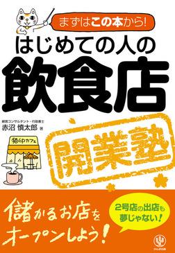 はじめての人の飲食店開業塾-電子書籍