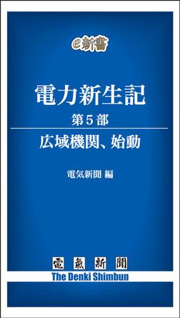 電力新生記 第5部 広域機関、始動-電子書籍
