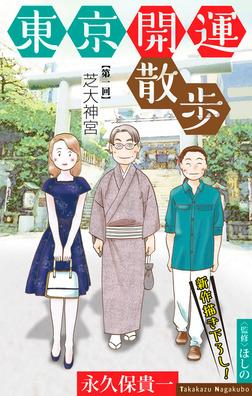ホラー シルキー 東京開運散歩 story01-電子書籍