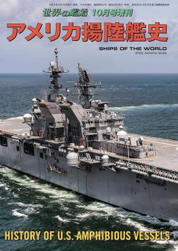 世界の艦船 増刊 第176集 アメリカ揚陸艦史-電子書籍