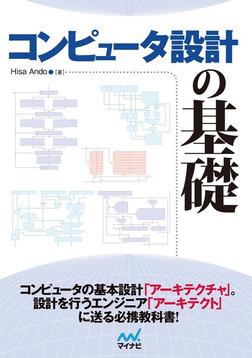 コンピュータ設計の基礎-電子書籍
