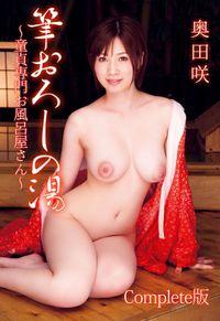 奥田咲 筆おろしの湯 ~童貞専門お風呂屋さん~ Complete版
