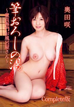 奥田咲 筆おろしの湯 ~童貞専門お風呂屋さん~ Complete版-電子書籍