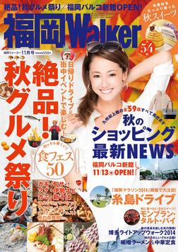 FukuokaWalker福岡ウォーカー 2014 11月号-電子書籍