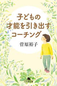 子どもの才能を引き出すコーチング(幻冬舎文庫)