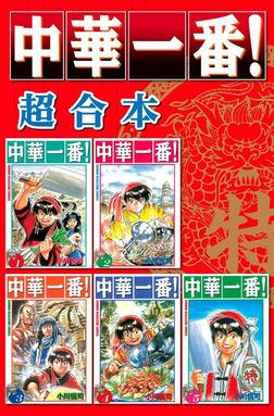 中華一番 超合本版-電子書籍