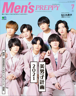 Men's PREPPY 2021年7月号-電子書籍