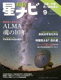 月刊星ナビ 2021年9月号