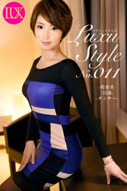 LuxuStyle(ラグジュスタイル)No.011 明香里32歳 ダンサー-電子書籍