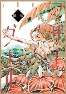旧約マザーグール【分冊版】(9)-電子書籍