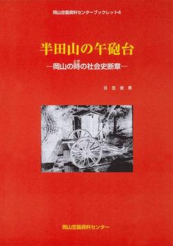 半田山の午砲台-岡山の時の社会史断章--電子書籍