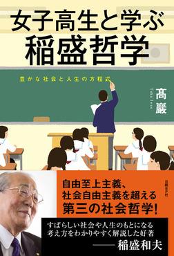 女子高生と学ぶ稲盛哲学 豊かな社会と人生の方程式-電子書籍