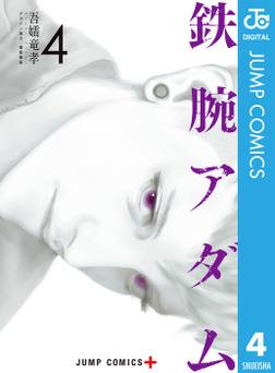 鉄腕アダム 4-電子書籍