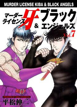 マーダーライセンス牙&ブラックエンジェルズ Vol.7-電子書籍