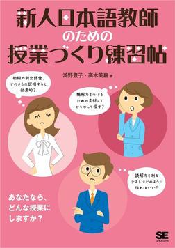 新人日本語教師のための授業づくり練習帖-電子書籍