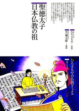 聖徳太子 : 日本仏教の祖-電子書籍
