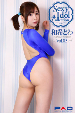Sexy ldol Collection 和希とわ 写真集 Vol.05-電子書籍