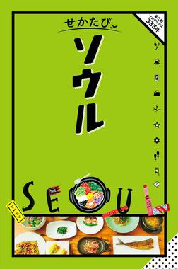 せかたび ソウル-電子書籍