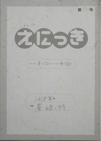 TALKEN絵日記177冊目