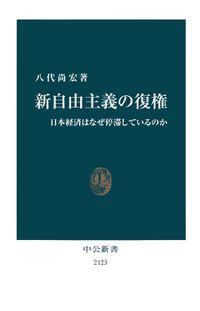 新自由主義の復権 日本経済はなぜ停滞しているのか(中公新書)