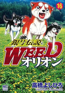 銀牙伝説WEEDオリオン 16-電子書籍
