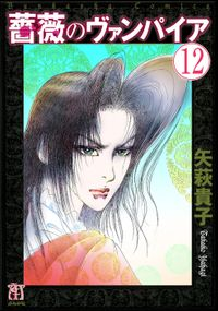 薔薇のヴァンパイア(分冊版) 【第12話】