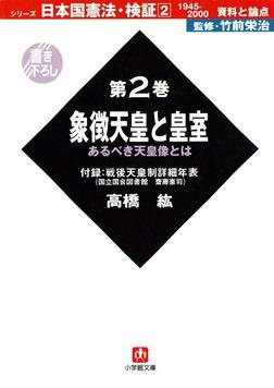 日本国憲法・検証1945ー2000資料と論点第2巻象徴天皇と皇室(小学館文庫)-電子書籍