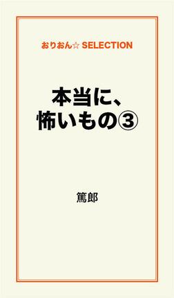 本当に、怖いもの(3)-電子書籍