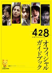 428 -封鎖された渋谷で- オフィシャルガイドブック
