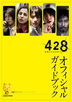 428 -封鎖された渋谷で- オフィシャルガイドブック-電子書籍