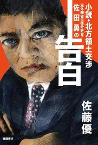 元外務省主任分析官・佐田勇の告白