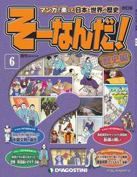 マンガで楽しむ日本と世界の歴史 そーなんだ! 6