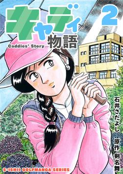 石井さだよしゴルフ漫画シリーズ キャディ物語 2巻-電子書籍