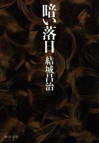 暗い落日(中公文庫)