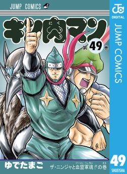 キン肉マン 49-電子書籍