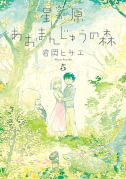 星が原あおまんじゅうの森 5巻-電子書籍