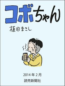 コボちゃん 2014年2月-電子書籍
