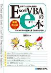 世界でいちばん簡単な ExcelVBAのe本[最新第3版] Excel2019対応版 ExcelVBAの基本と考え方がわかる本
