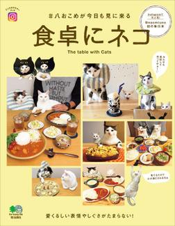 食卓にネコ-電子書籍