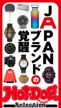 ホットドッグプレスセレクション JAPANブランドの覚醒 2021年7/30号
