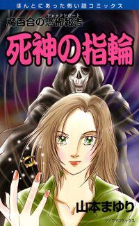 魔百合の恐怖報告17 死神の指輪