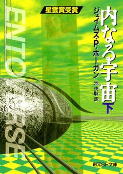 内なる宇宙 下-電子書籍