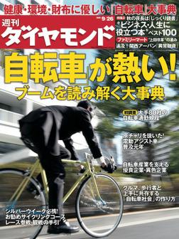 週刊ダイヤモンド 09年9月26日号-電子書籍