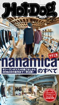 Hot-Dog PRESS (ホットドッグプレス) no.195 nanamicaのすべて