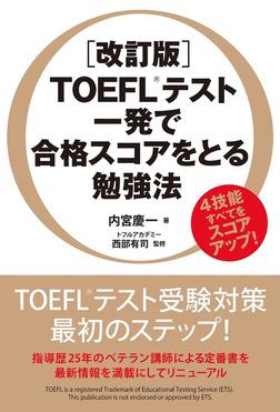 [改訂版]TOEFLテスト 一発で合格スコアをとる勉強法-電子書籍
