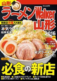 ラーメンWalker山形2016